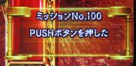 ユニメモ 100