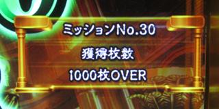 ユニメモ 030 獲得枚数 1000枚 OVER