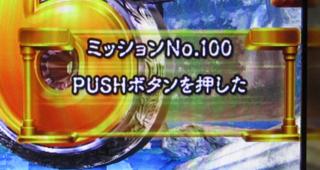 ユニメモ 100 PUSH ボタンを押した