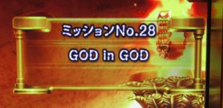ユニメモ 028 GOD in GOD