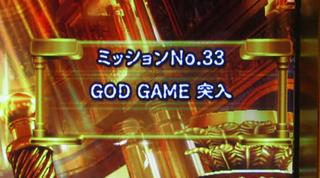 ユニメモ 033 GOD GAME 突入
