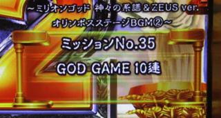 ユニメモ 035 GOD GAME 10連