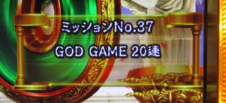 ユニメモ 037 GOD GAME 20連