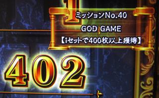 ユニメモ 040 GOD GAME 【1セットで400枚以上獲得】