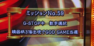 ユニメモ 059 G-STOP中 数字選択 鏡図柄3個出現で GOD GAME 当選