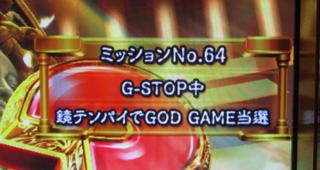 ユニメモ 064 G-STOP中 鏡テンパイで GOD GAME 当選