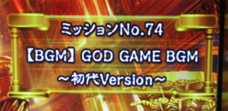 ユニメモ 074 【BGM】 GOD GAME BGM ~初代 Version ~