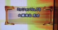 ミッションNo.76 心臓演出 成功