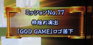 ユニメモ 077 枠揺れ演出 「GOD GAME」ロゴ落下