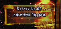 ミッションNo.92 上乗せ告知 「黄」発生