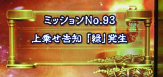 ユニメモ 093