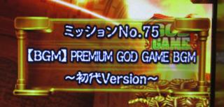 ユニメモ 075 【BGM】 PREMIUM GOD GAME BGM ~初代Version~