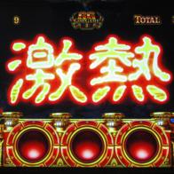 GOD降臨 No.103 GG中・激熱