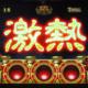 GOD降臨 No.123 GG中・激熱