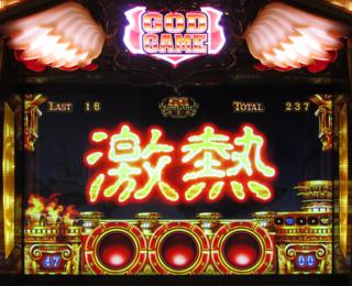GOD降臨 No.061 GG中・激熱