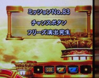 GOD降臨 No.116 チャンスボタンフリーズ
