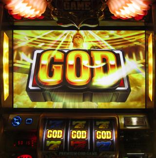 GOD降臨 No.105 レバーフリーズ