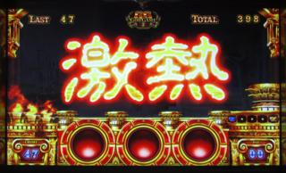 GOD降臨 No.094 GG中・激熱