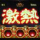 GOD降臨 No.089 GG中・激熱