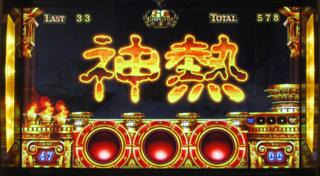GOD降臨 No.059 デカボタン・神熱