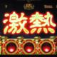 GOD降臨 No.071 GG中・激熱