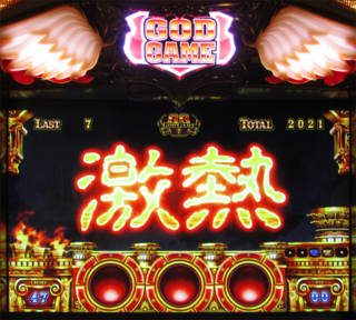 GOD降臨 No.049 GG中・激熱