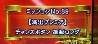 ユニメモ 089 【演出プレミヤ】 チャンスボタン 振動ロング