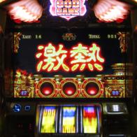 GOD降臨 No.134 GG中・激熱