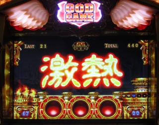GOD降臨 No.076 GG中・激熱