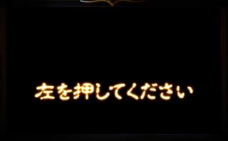 GOD降臨 No.151 GG中・レバーフリーズ