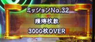 ユニメモ 032 獲得枚数 3000枚OVER
