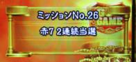 ユニメモ 026