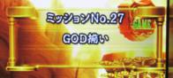 ユニメモ 027 GOD 揃い