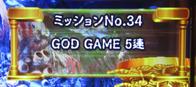 ユニメモ 034 GOD GAME 5連
