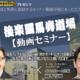 後楽園馬券道場【動画セミナー】